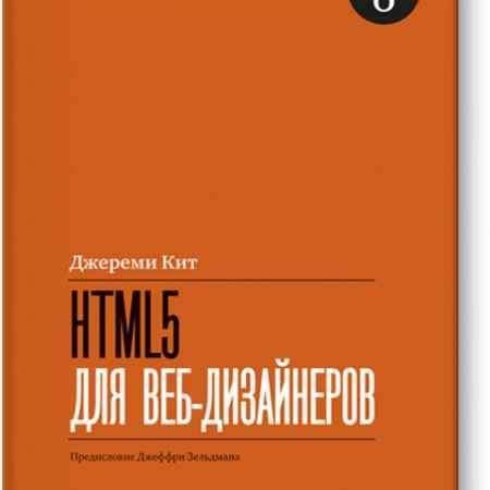 """Купить Кит Джереми Электронная книга """"HTML5 для веб-дизайнеров"""""""