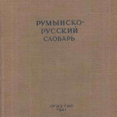Купить Румынско-русский словарь