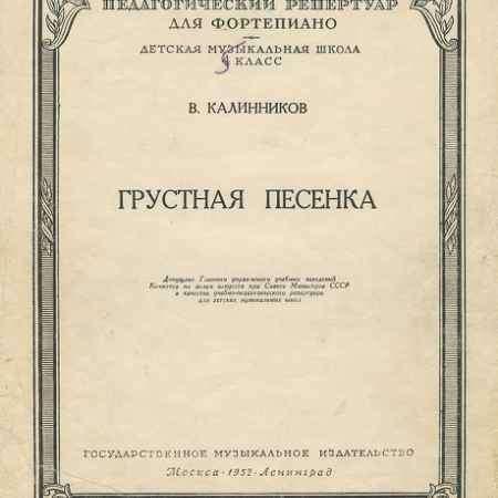 Купить В. Калинников Грустная песенка