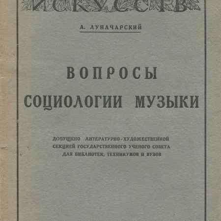Купить А. Луначарский Вопросы социологии музыки. Выпуск 9