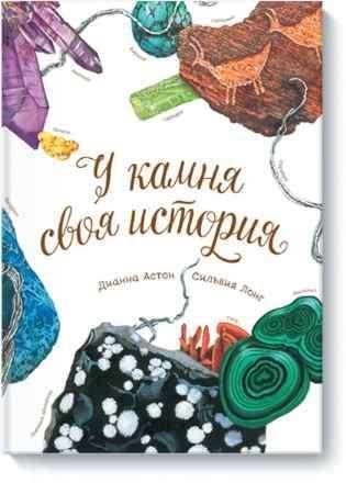 """Купить Дианна Астон,Сильвия Лонг Книга """"У камня своя история"""" (от 5 до 8 лет)"""