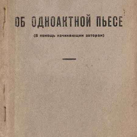 Купить Бородин О. Об одноактной пьесе (в помощь начинающим авторам)