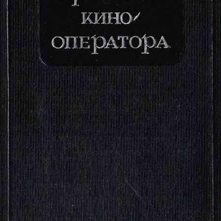 Купить Нильсен В., Сахаров А. Справочник кинооператора
