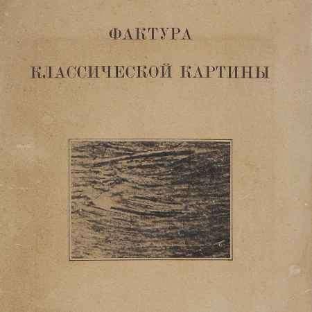 Купить А. А. Рыбников Фактура классической картины