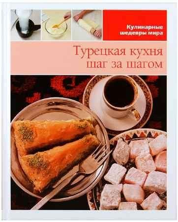 """Купить Книга """"Кулинарные шедевры мира. Турецкая кухня шаг за шагом"""""""