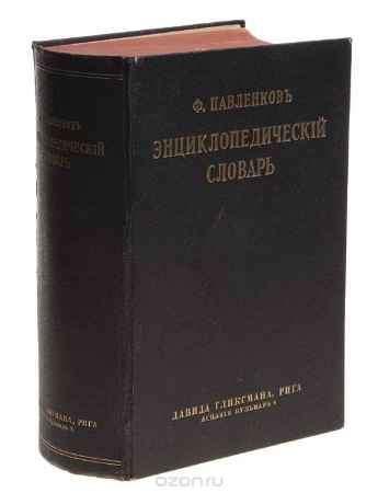 Купить Ф. Павленков Энциклопедический словарь иллюстрированный