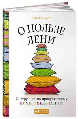 """Купить Эндрю Смарт Книга """"О пользе лени: Инструкция по продуктивному ничегонеделанию"""" (твердый переплет)"""
