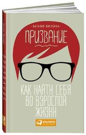 """Купить Наталия Викулина Книга """"Призвание. Как найти себя во взрослой жизни"""" (твердый переплет)"""