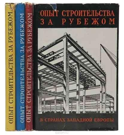 Купить Опыт строительства за рубежом (комплект из 4 книг)