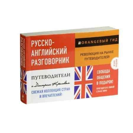 """Купить Книга """"Русско-английский разговорник"""" (Оранжевый гид)"""