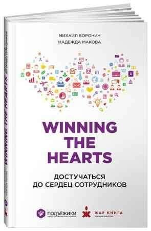 """Купить Михаил Воронин,Надежда Макова Книга """"Winning the Hearts. Достучаться до сердец сотрудников"""" (твердый переплет)"""
