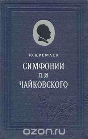 Купить Ю. Кремлев Симфонии П. И. Чайковского