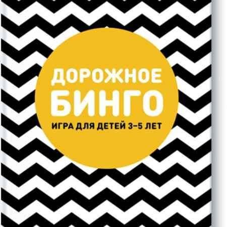 Купить Ксения Дрызлова,Настя Слепцова Дорожное бинго (от 3 до 5 лет)