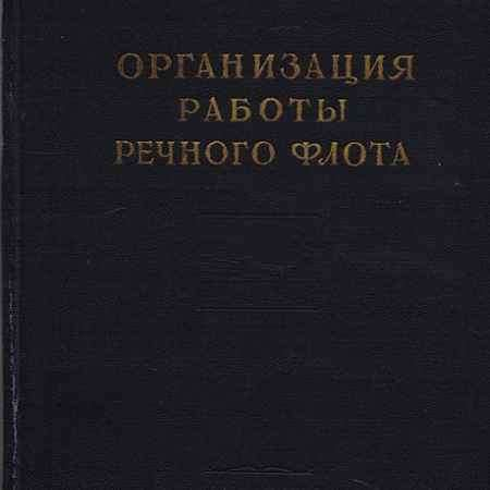 Купить А. А. Союзов Организация работы речного флота