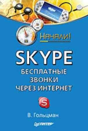 Купить Skype: бесплатные звонки через Интернет. Начали!