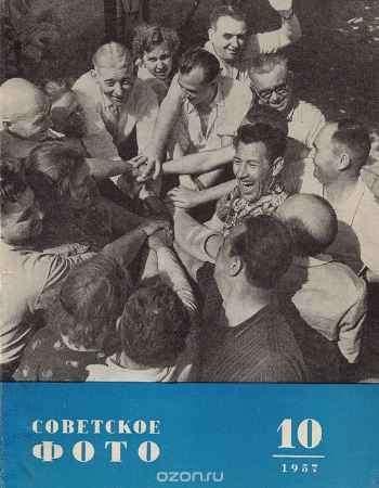 Купить Советское фото. № 10, октябрь 1957