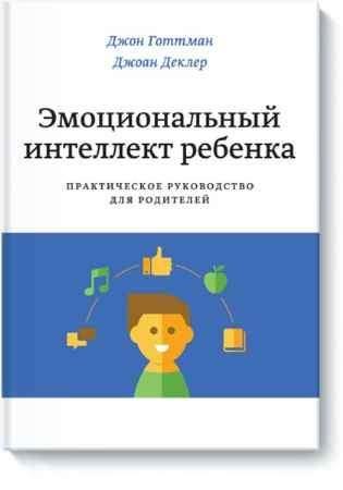 """Купить Джон Готтман,Джоан Деклер Книга """"Эмоциональный интеллект ребёнка. Практическое руководство для родителей"""" (мягкая обложка)"""