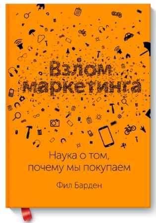 """Купить Филл Барден Книга """"Взлом маркетинга. Наука о том, почему мы покупаем"""" (твердый переплет)"""
