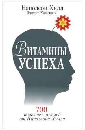 """Купить Наполеон Хилл,Джудит Уильямсон Книга """"Витамины успеха. 700 полезных мыслей от Наполеона Хилла"""" (мягкая обложка)"""