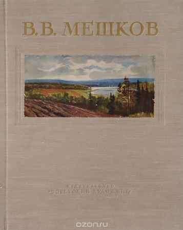 Купить В. В. Мешков