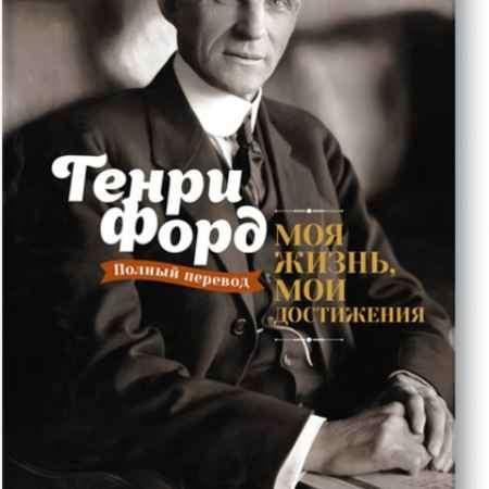 """Купить Генри Форд,Форд Г. Электронная книга """"Моя жизнь, мои достижения"""""""