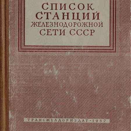 Купить Список станций железнодорожной сети СССР (с картой)