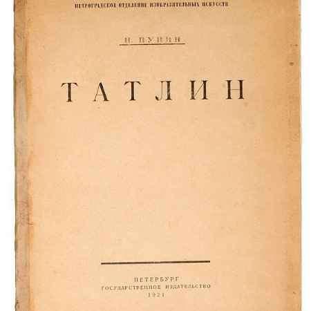 Купить Н. Пунин Татлин (против кубизма)