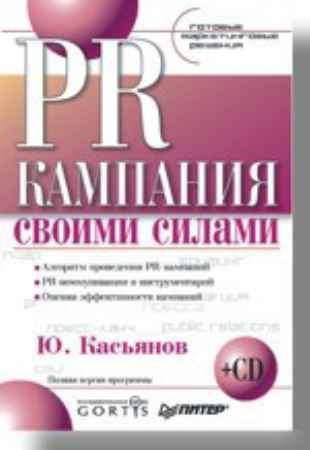 Купить PR-кампания своими силами. Готовые маркетинговые решения (+CD)