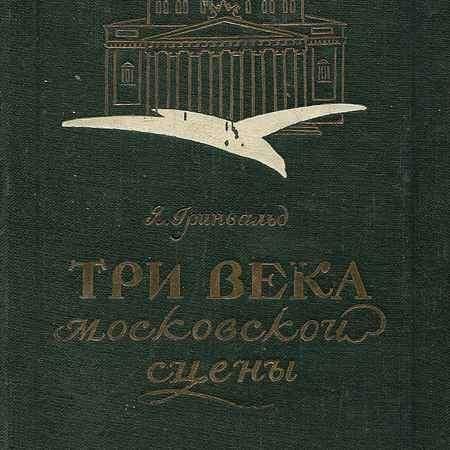 Купить Я. Гринвальд Три века московской сцены