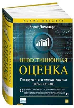 """Купить Асват Дамодаран Книга """"Инвестиционная оценка: Инструменты и методы оценки любых активов"""" (твердый переплет)"""