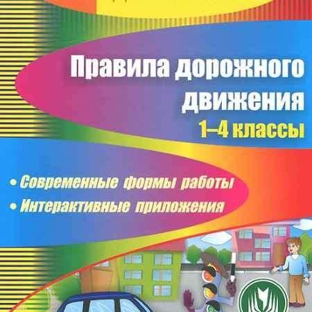 Купить Правила дорожного движения. 1-4 классы. Современные формы работы. Интерактивные приложения