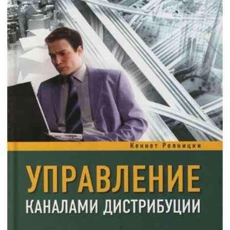 """Купить Кеннет Ролницки Книга """"Управление каналами дистрибуции"""""""