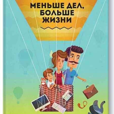 """Купить Ари Мейсел Электронная книга """"Меньше дел, больше жизни"""""""