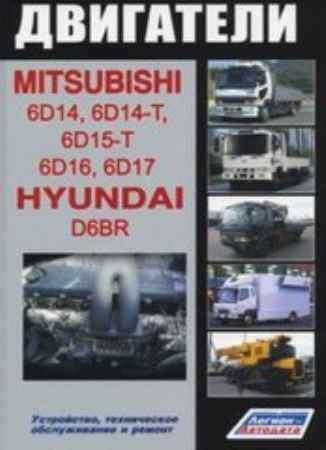 Купить Двигатели MITSUBISHI 6D14, 6D14-T, 6D15-T, 6D16, 6D17 / HYUNDAI D6BR (978-5-88850-399-7)