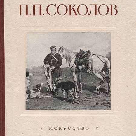 Купить Спицына О. П. П. Соколов