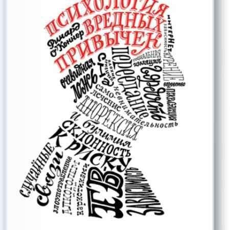 """Купить Ричард О'Коннор Книга """"Психология вредных привычек"""" (интегральный переплет)"""