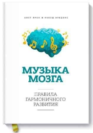 """Купить Аннет Прен,Кьелд Фреденс Книга """"Музыка мозга. Правила гармоничного развития"""" (твердый переплет)"""