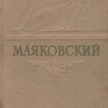 Купить А. Колосков Маяковский
