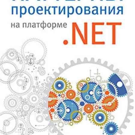 Купить Паттерны проектирования на платформе .NET