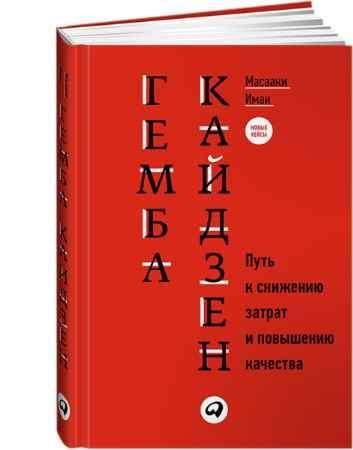 """Купить Масааки Имаи Книга """"Гемба кайдзен: Путь к снижению затрат и повышению качества"""""""