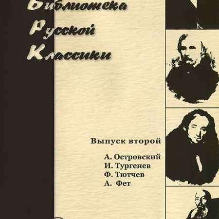 Купить Библиотека русской классики. Выпуск второй