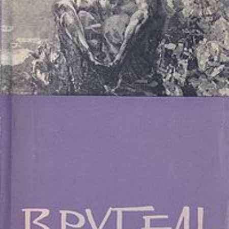 Купить Михаил Александрович Врубель. Выставка произведений