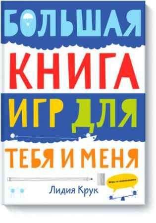 """Купить Лидия Крук Книга """"Большая книга игр для тебя и меня"""" (от 5 до 10 лет)"""