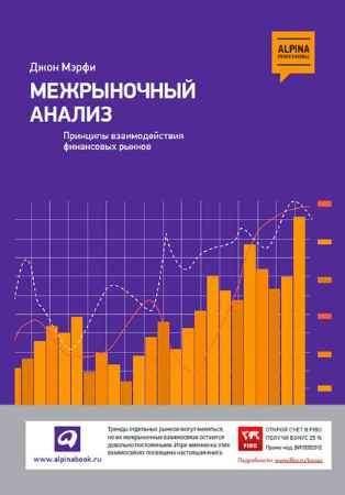 """Купить Джон Дж. Мэрфи Книга """"Межрыночный анализ: Принципы взаимодействия финансовых рынков"""" (суперобложка)"""