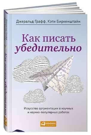 """Купить Джеральд Графф,Кэти Биркенштайн Книга """"Как писать убедительно: Искусство аргументации в научных и научно-популярных работах"""" (твердый переплет)"""
