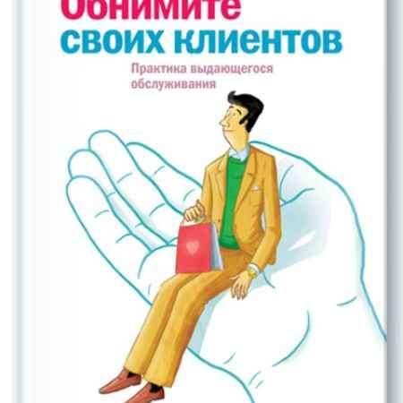 """Купить Джек Митчелл Электронная книга """"Обнимите своих клиентов"""""""