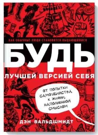 """Купить Дэн Вальдшмидт Книга """"БУДЬ лучшей версией себя. Как обычные люди становятся выдающимися"""" (мягкая обложка)"""