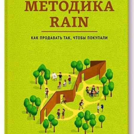 "Купить Майк Шульц,Джон Дорр Электронная книга ""Методика RAIN"""
