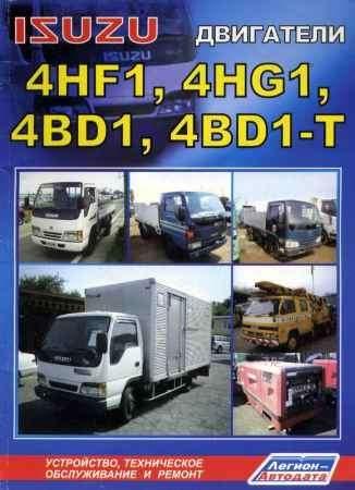Купить Двигатели ISUZU 4BB1/4BD1/4BG1/4HF1/4HG1/6BB1/6BD1/6BG1 (5-88850-249-9)