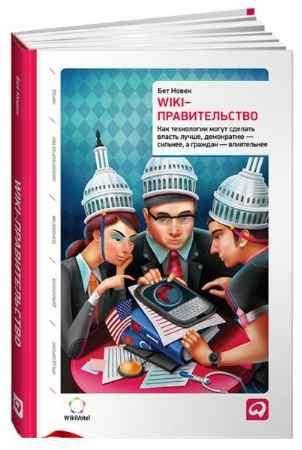 """Купить Бет Симон Новек Книга """"Wiki-правительство: Как технологии могут сделать власть лучше, демократию — сильнее, а граждан — влиятельнее"""""""